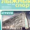 "Журнал ""Лыжный спорт"""