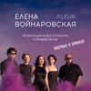 Елена Войнаровская/FLЁUR в Брянске