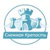 """Конкурс """"Снежная крепость"""""""