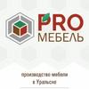 PROмебель Уральск