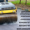 Дорожно-Строительная компания DSHOLDING