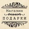 Магазин ПОДАРКИ ~ Лазерная гравировка