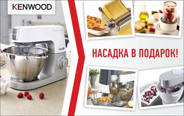 Только до 31 июля!  Купите революционную кухонную машину Кенвуд...