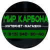 """Магазин """"Мир карбона""""  тонировка автовинил """