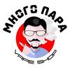 МНОГО ПАРА Vape   Электронные сигареты Челябинск