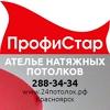 Натяжные потолки Красноярск фото | ПрофиСтар