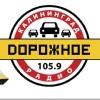 Дорожное радио | Калининград