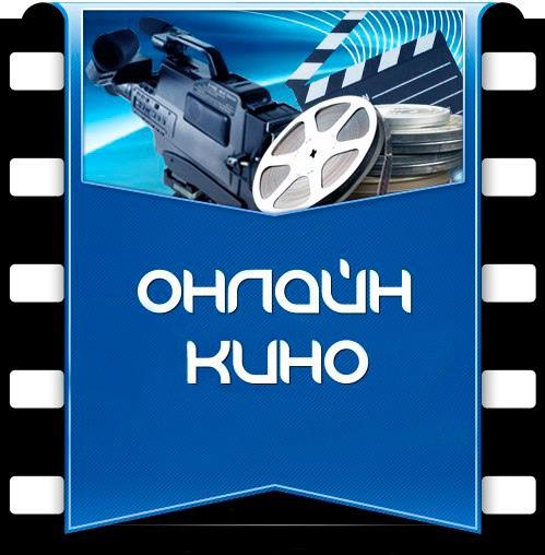 Онлайн кино: фильмы, сериалы   паблик