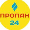 Пропан24