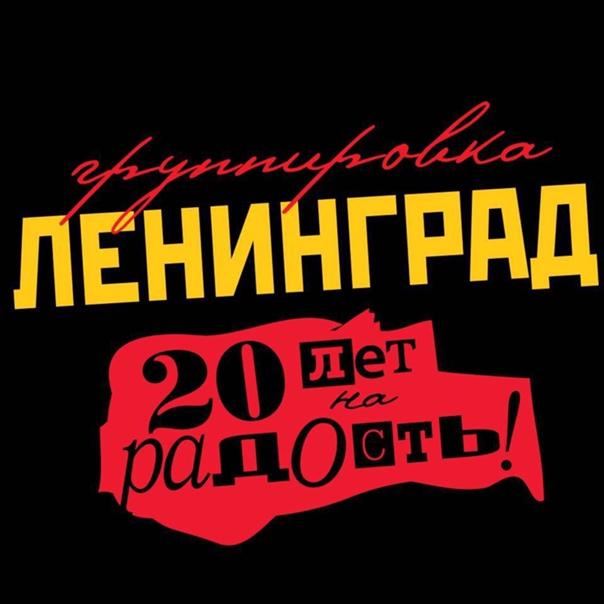 Ленинград | группа