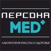 Персона Мед Одинцово - красота и здоровье всем!