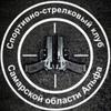 Спортивно-стрелковый клуб  Альфа