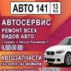 АВТО141 (запчасти, автосервис)