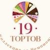 19 ТОРТОВ - Торты на заказ СПб с доставкой