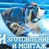 Сварка.Металлоконструкции / сибметалл24.рф