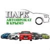 Прокат/Аренда авто/машины в Крыму Симферополь