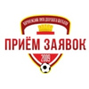 Прием заявок на Зимний Чемпионат ВЛДФ 2020\2021