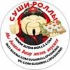 СУШИ-РОЛЛЫ | Пушкино,Ивантеевка,Щёлково,Фрязино.