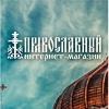 "Церковная лавка ""Православный"""