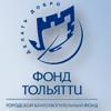 """Городской благотворительный фонд """"Фонд Тольятти"""""""