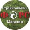 ФОРС - страйкбольный магазин   Пермь 18+