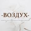 Фотостудия ВОЗДУХ | Минск | Event-Пространство
