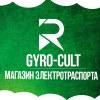 GYRO-CULT электросамокаты, гироскутеры