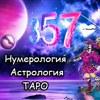 Нумерология + Астрология и Таро