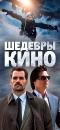 Шедевры Кино | Новые фильмы | Фильмы 2020 | паблик