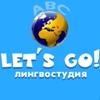 Лингвостудия Let's go!