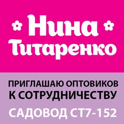 Нина Титаренко, Москва