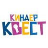 Киндер-Квест Новосибирск | Детские праздники