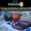 Бампер, Крыло, Капот в цвет РЯЗАНЬ, KUZOVOK62