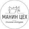 «Манин ЦЕХ» — стильные аксессуары