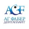 Клиника AG Faber Medical Center г. Уфа