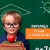 Как легко подготовить ребенка к школе или 5 сек