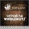 Nugbari • Нугбари (Чурчхела Wholenuts®)