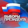 Карелия | Выборы Президента России 18 марта 2018