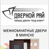 Межкомнатные и входные двери в Минске