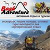 BashAdventure * Активный Отдых и Туризм Уфа *