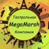 MegaMarsh
