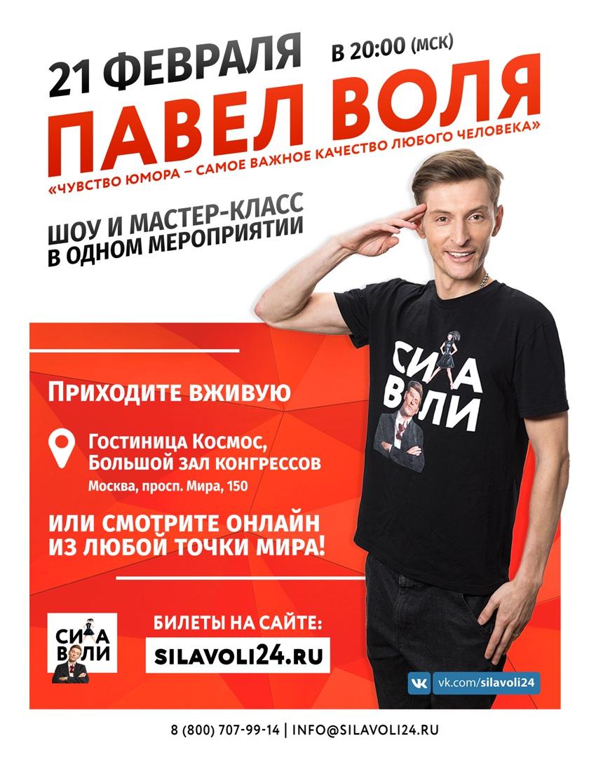Павел Воля, Москва - фото №7