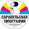 Сарапульская типография | Офсетная полиграфия