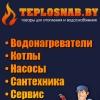 Teplosnab.by
