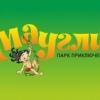 """Верёвочный парк """"Маугли"""""""