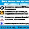 """Автоэлектрик в Дзержинске. """"Корея-Авто"""""""