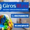 Гироскутер, Электросамокат Ижевск Купить Giros18