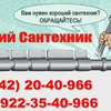 """""""Сантехники Перми """""""