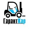 ГарантКар - Вилочные погрузчики и спецтехника