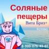 """Соляная пещера """" Вита Бриз+""""  Кстово"""